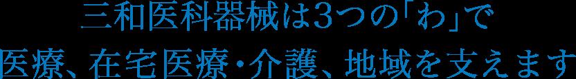 三和医科器械は3つの「わ」で医療・看護・地域を支えます