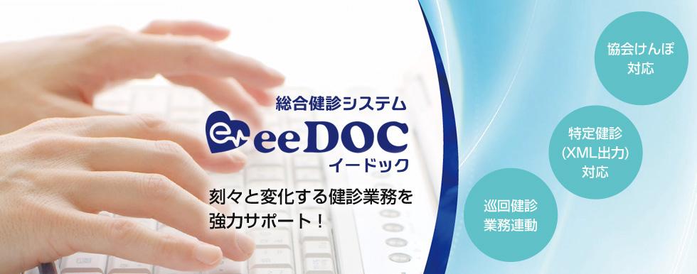 総合健診システム eeDOC(イードック)(ほうきょう)